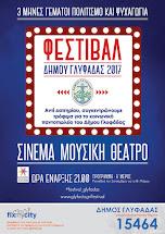 ΦΕΣΤΙΒΑΛ ΓΛΥΦΑΔΑΣ 2017