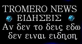 tromero