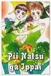 http://shojo-y-josei.blogspot.com.es/2014/11/pii-natsu-ga-ippai.html