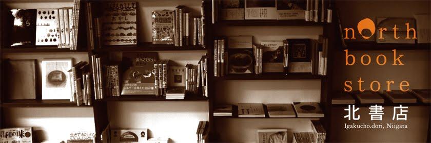 新潟市|北書店のブログ