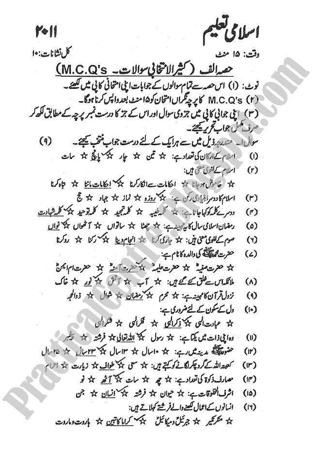 Islamiat-2011-five-year-paper-class-XI