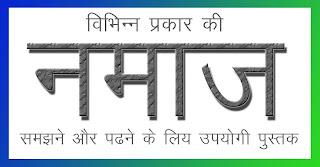 Namaz Ka Tarika In Hindi