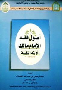 أصول فقه الإمام مالك - أدلته النقلية -
