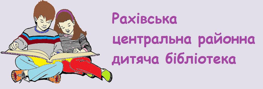 Рахівська районна дитяча бібліотека