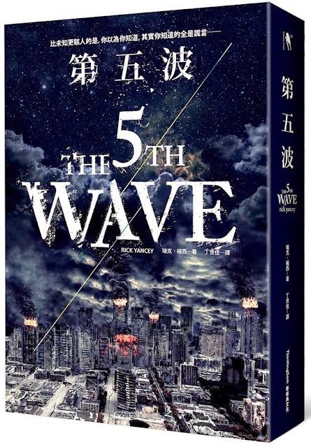 電影小說【第五波The 5th Wave】預購 哪裡買 克蘿伊摩蕾茲 Chloë Grace Moretz