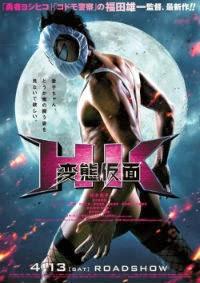 HK Forbidden Super Hero - HK Hentai Kamen