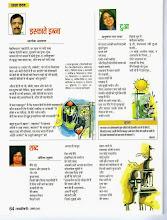 """""""कादम्बिनी"""" के अगस्त अंक में मेरी कविता"""