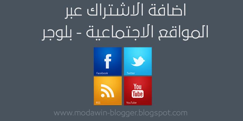 اضافة الاشتراك عبر المواقع الاجتماعية - بلوجر