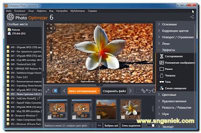 Photo Optimizer 6 - Инструмент Эффекты