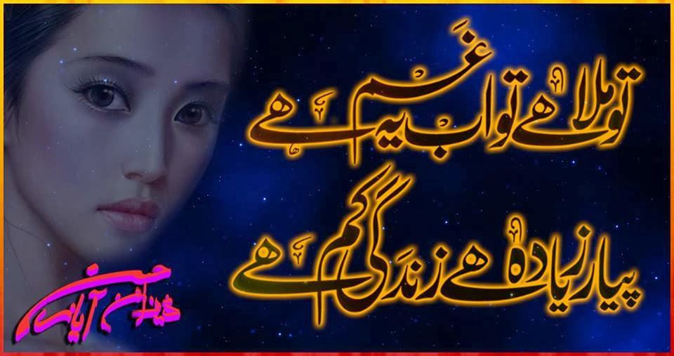 Love Poetry In urdu: Love Poetry In urdu