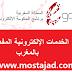 هذه هي الخدمات الإلكترونية المفعلة بالمغرب جميع المجالات و الإدارات