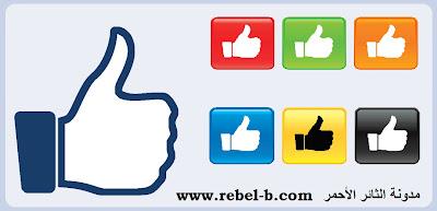 أيقونة-أعجبني-الفيسبوك-فيس-بوك-الإعجاب-معاني