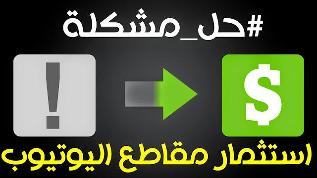 الحصول على مقاطع فيديو بدون حقوق ملكية قابلة للاستثمار على اليوتيوب