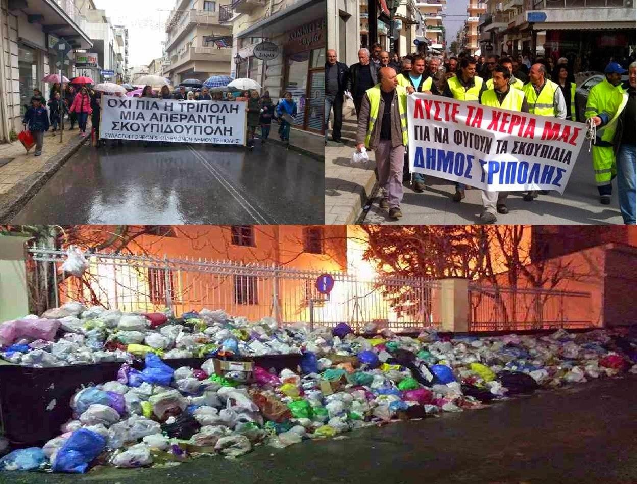 Η λύση για τα σκουπίδια που πνίγουν την Τρίπολη και όλη την Ελλάδα είναι η δημόσια διαχείριση και η ανακύκλωση στην πηγή! ΟΧΙ ΟΙ ΙΔΙΩΤΕΣ!