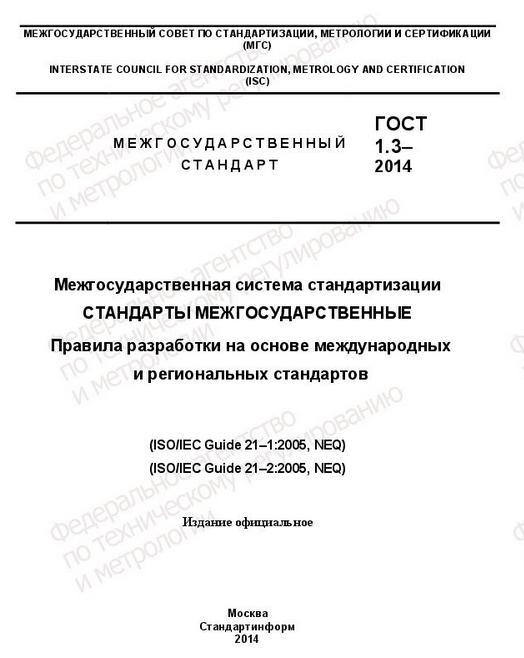 гост 1 2 2015 межгосударственная система стандартизации