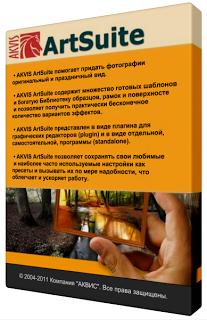 AKVIS ArtSuite