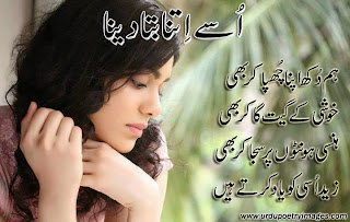 best shayari collection 2014