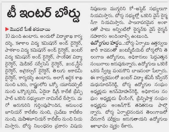 Telangana Inter Board Starting To 21- 10- 2014