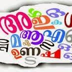 കാസറഗോഡ് ഭാഷാനിഘണ്ടു