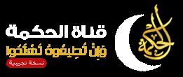 البث الحي والمباشر لقناة الحكمة الفضائية Alhekmah Tv اون لاين