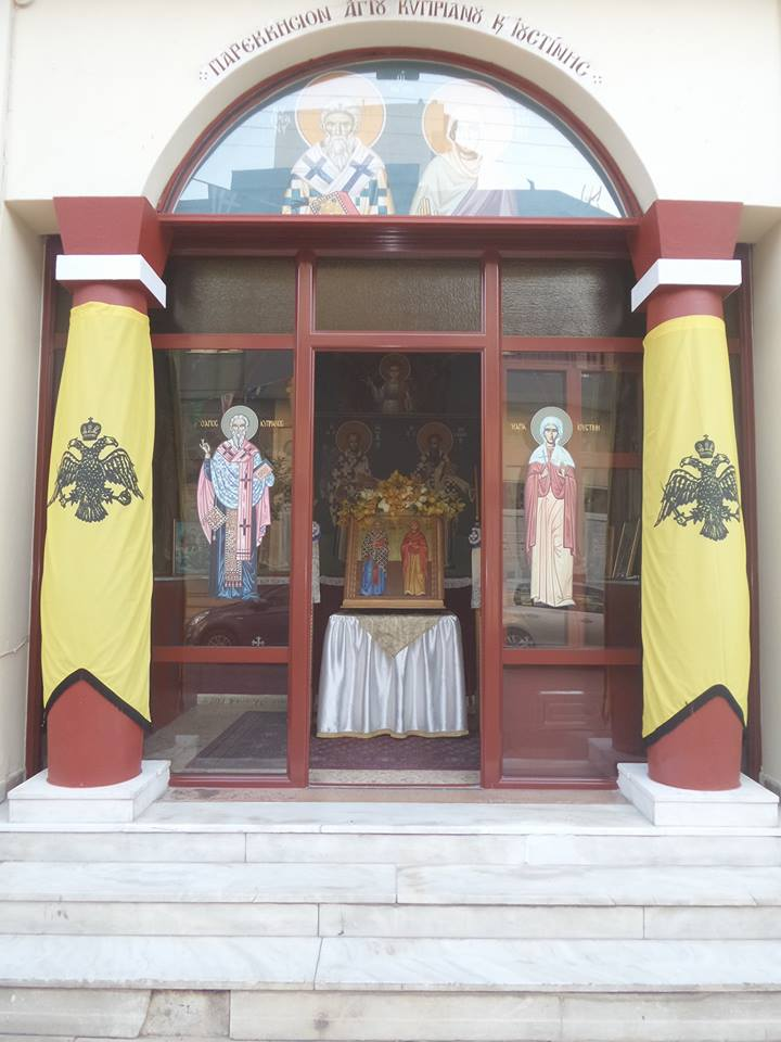 Ι. Παρεκκλήσιον Αγίων Κυπριανού και Ιουστίνης