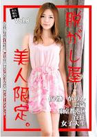 [ONEG-008]素人騙し撮り 脱がし屋 美人限定 Vol.8 滝川かのん