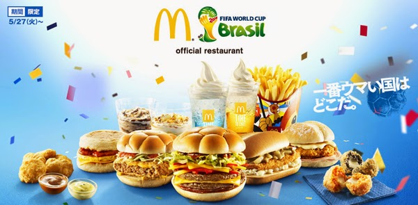 McDonald's Japan World Cup 2014 menu