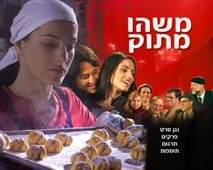 Un festival de film israélien au Vietnam