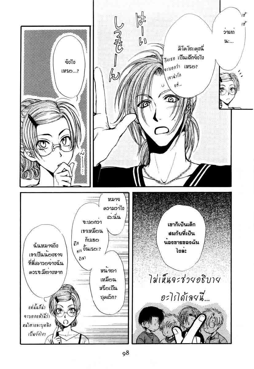 อ่านการ์ตูน Kakumei no Hi 6 ภาพที่ 29