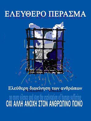 Το ΕΕΤΕ Διοργανώνει έκθεση αφίσας με θέμα το προσφυγικό.