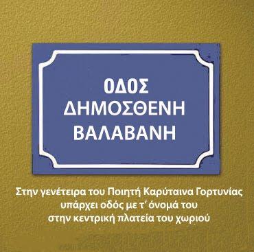 Έλληνας ποιητής, που εντάσσεται στη ρομαντική Α' Αθηναϊκή Σχολή