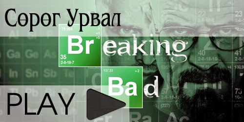 http://www.aguu.tv/search/label/Breaking%20Bad