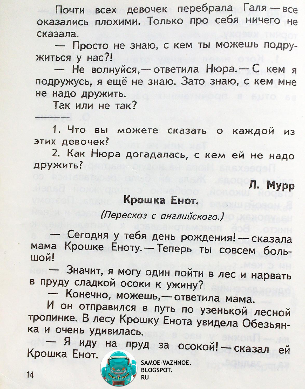 Мурр Крошка Енот