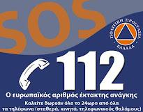 Κλήση Εκτάκτου Ανάγκης 112