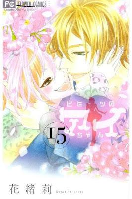 ヒミツのアイちゃん 第01-15巻 [Himitsu no Ai-chan vol 01-15] rar free download updated daily