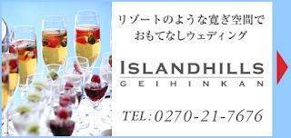 http://www.island-hills.jp/