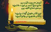 Sindhi poetry HD