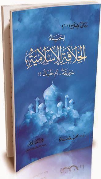 إحياء الخلافة الإسلامية حقيقة أم خيال