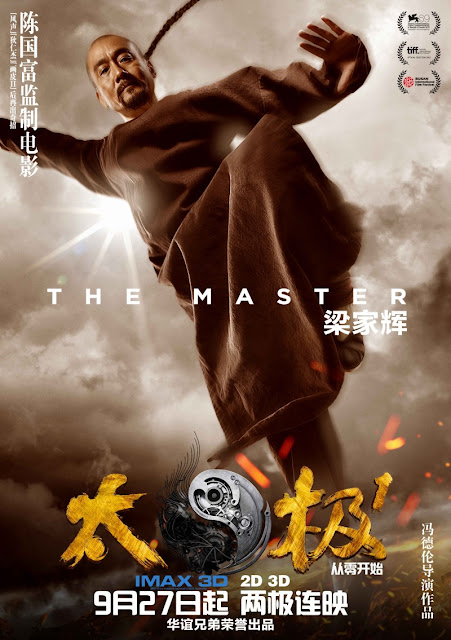 Tai-Chi Zero, 太极 0, Chinese 3D movies, tony leung ka fai