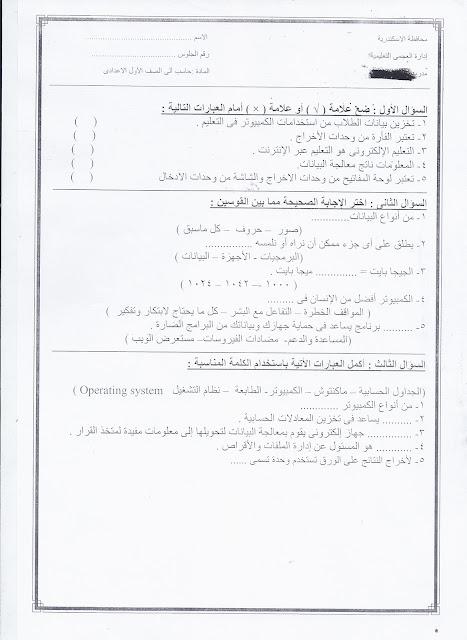 """تعليم الاسكندرية: نشر كل امتحانات الصف الاول الإعدادى """"عربى ولغات"""" نصف الترم الأول 2015 Scan0109"""