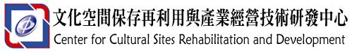 文化空間保存再利用與產業經營技術研發中心