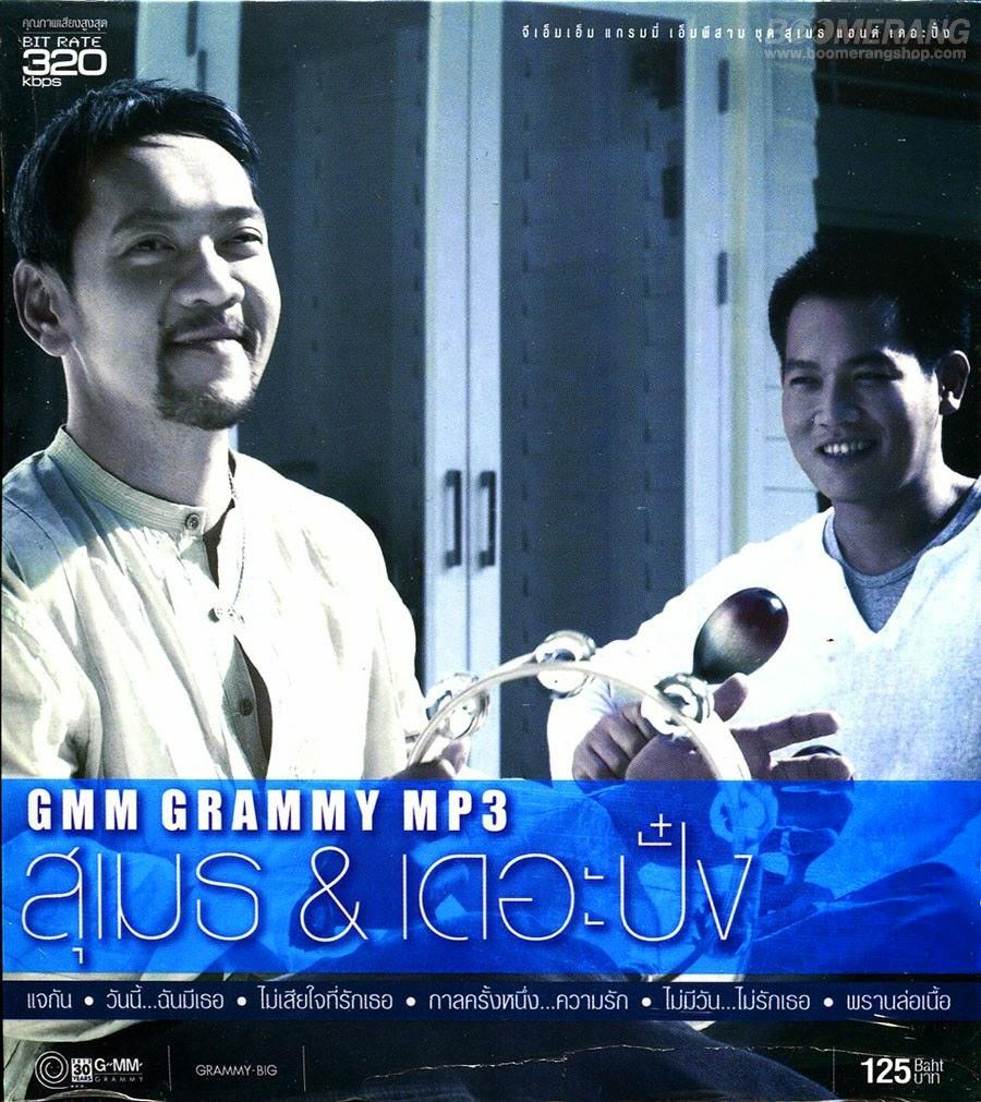 Download [Mp3]-[Album Hit Songs] อัลบั้มฮิตจากนักร้อง GMM GRAMMY – สุเมธ แอนด์ เดอะปั๋ง [Solidfiles] 4shared By Pleng-mun.com