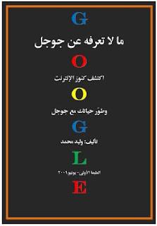 كتاب ما لاتعرفة عن غوغل google.JPG