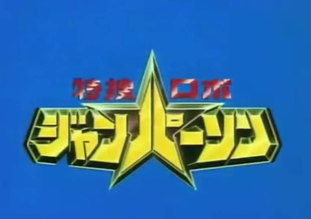 Tokusou Robo Janperson Title Card ABC-5 Filipino-dubbed metal hero tokusatsu series tagalized tv5 Janperson Philippines