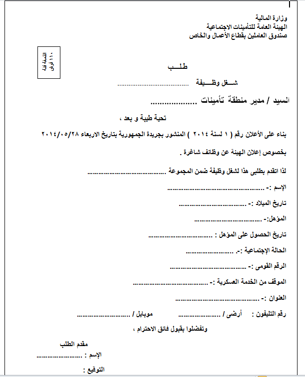 اسماء المقبولين فى وظائف الهيئة القومية للتأمينات 2014،موعد ونتيجة اختبرات الهيئة القومية للتامينات 2014