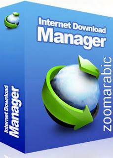 تحميل برنامج تحميل الملفات 2014 6.17 internet download manager