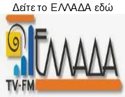 http://www.elladatv.gr/