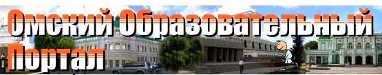 Омский образовательный портал