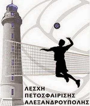 Γενική Συνέλευση και Εκλογές στη Λέσχη Πετοσφαίρισης Αλεξανδρούπολης
