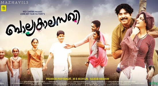 100 degree celsius malayalam movie shwetha menon gets a blackmail call - 5 3